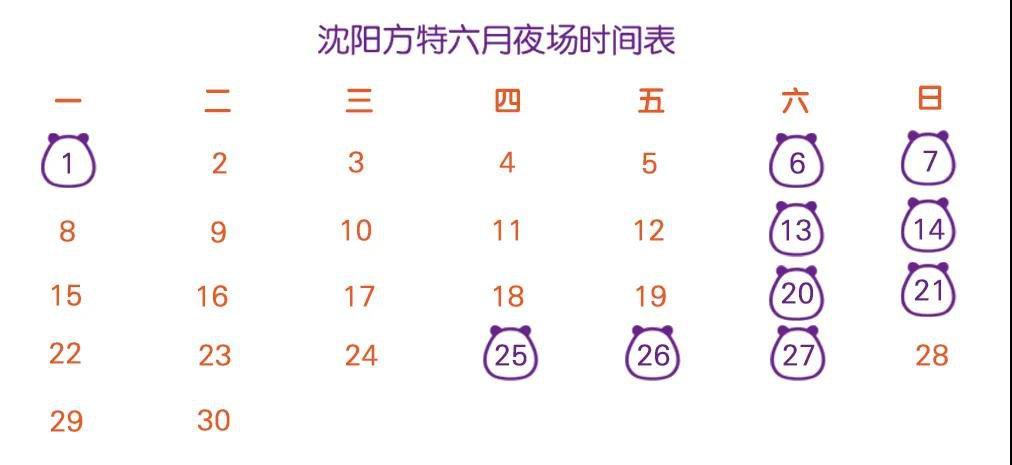2020六月沈阳方特夜场开放时间表