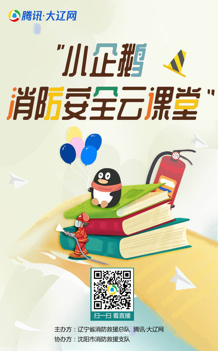 2020辽宁沈阳小企鹅消防安全云课堂主要内容(附收看入口)