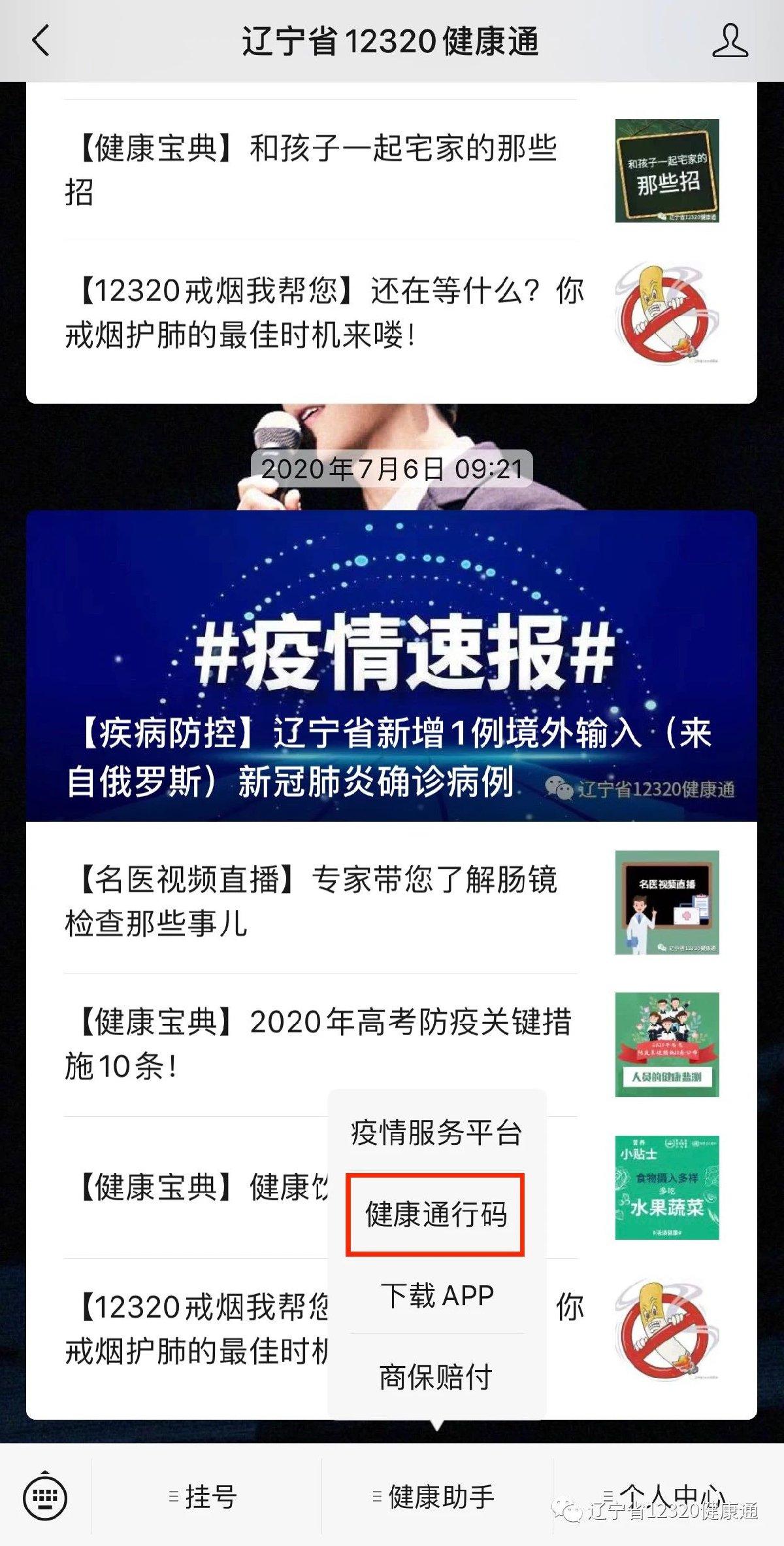 辽事通健康通行码如何在辽宁省12320健康通公众号出示