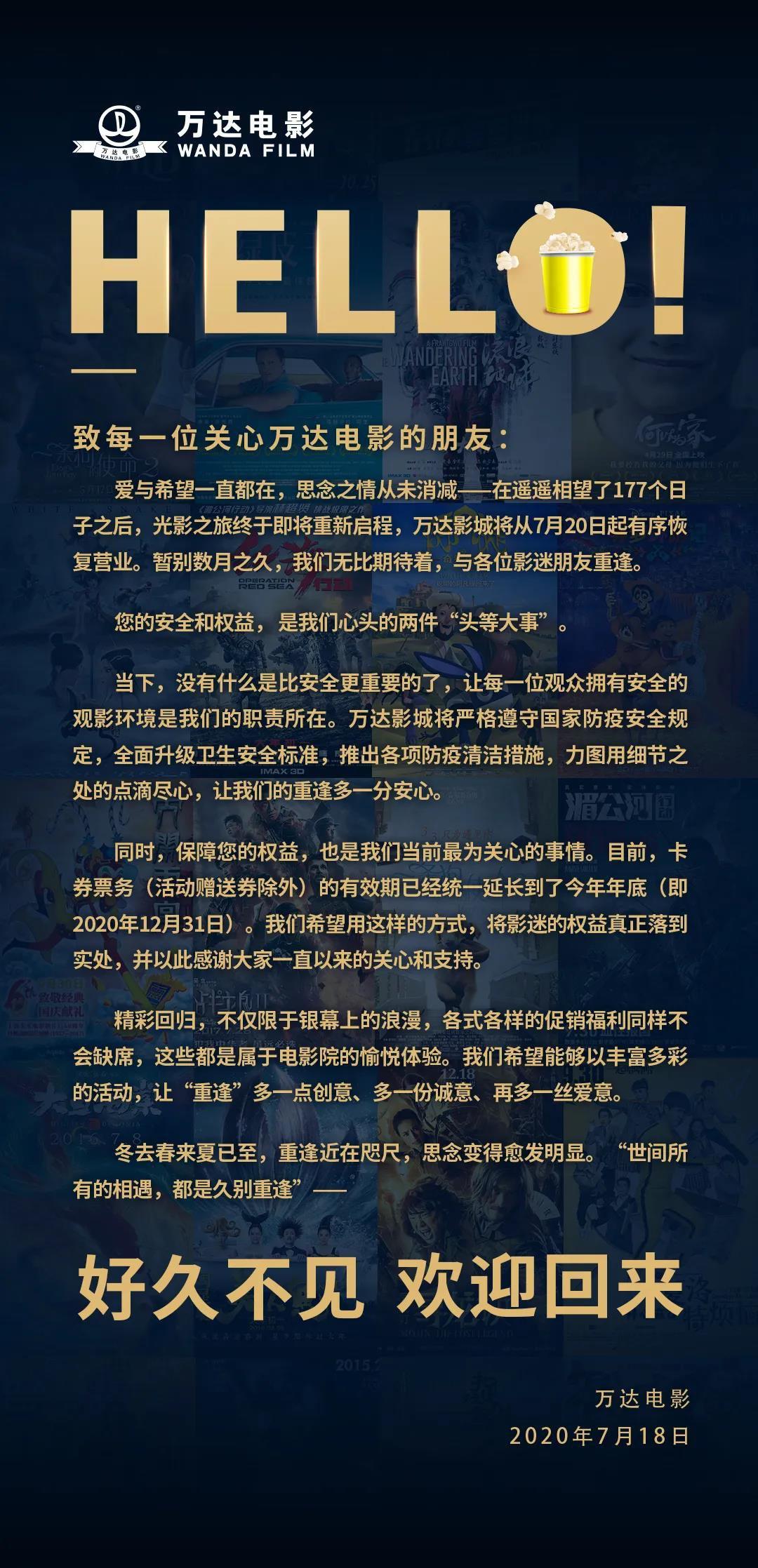 2020沈阳万达影城恢复营业了吗?(附复业影城名单)