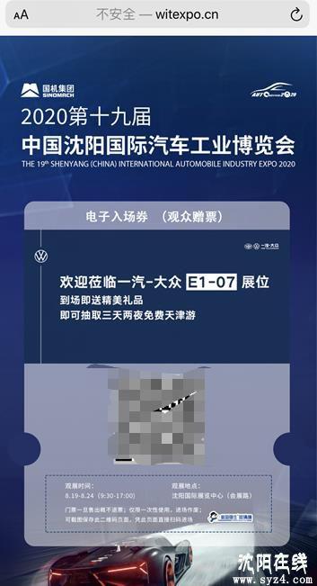 2020沈阳车展门票样式以及免费领取方法