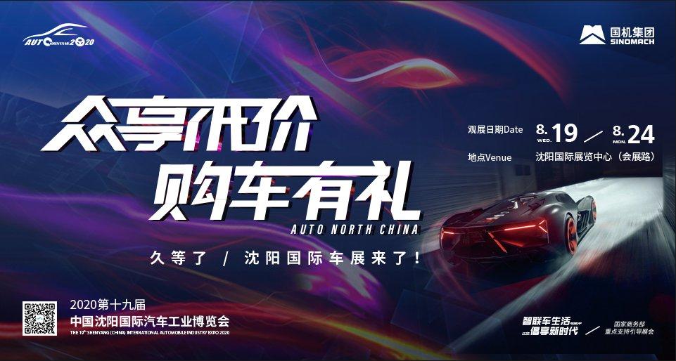 2020第十九届中国沈阳国际汽车工业博览会门票多少钱?